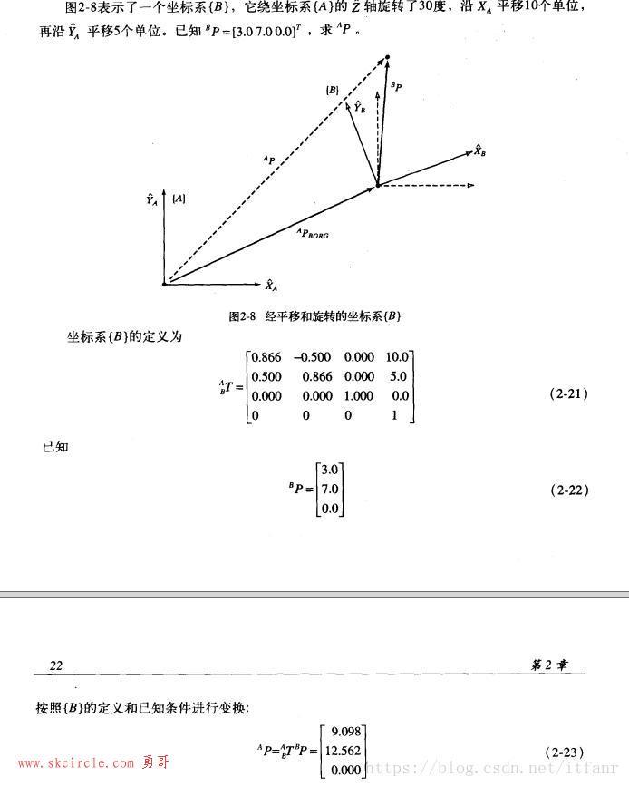 已知两个坐标系下的坐标,求坐标系之间的转换矩阵(二)