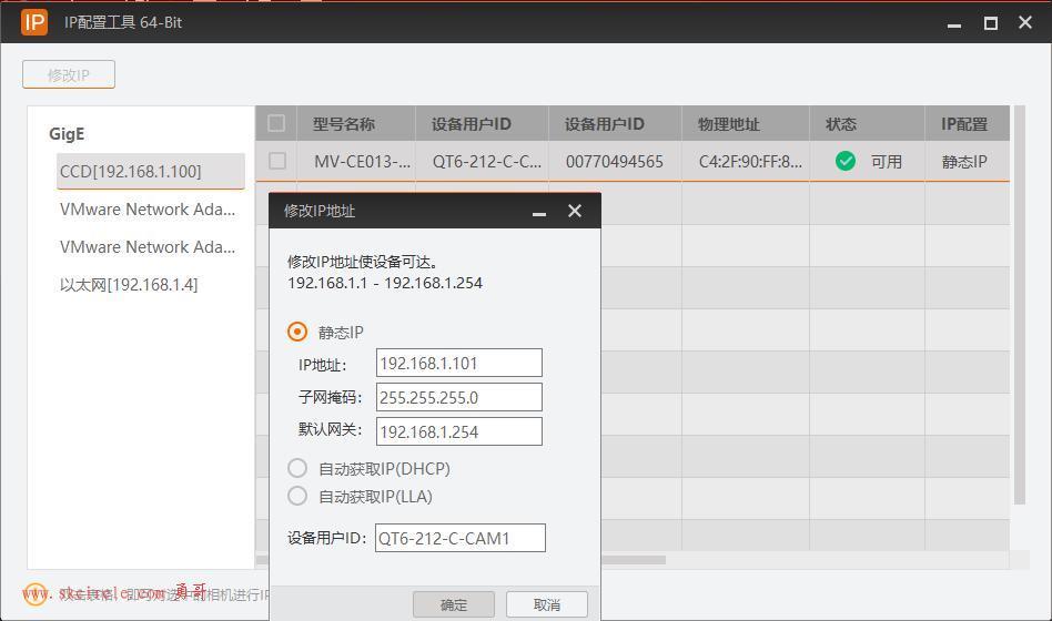 海康工业相机SDK Halcon接口应用类