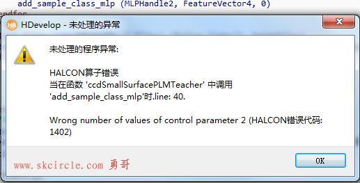 halcon中MLP分类器的一些知识与经验