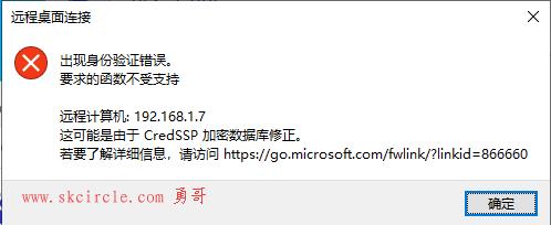 远程连接win10电脑出现错误:出现身份验证错误。要求的函数不受支持