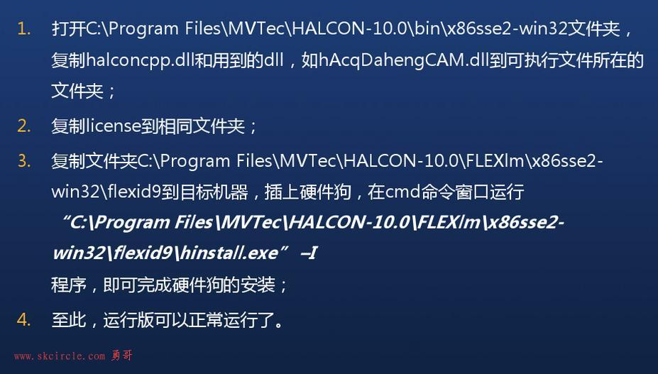 halcon运行版怎么使用