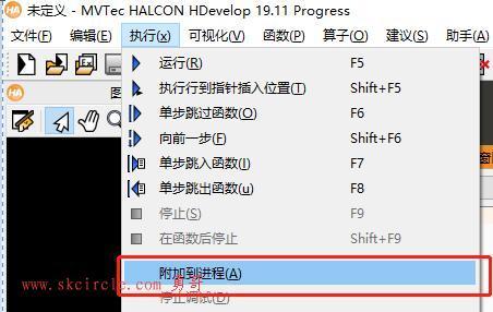 halcon附加到进程(用于调试C#使用halcon引擎调用的代码)