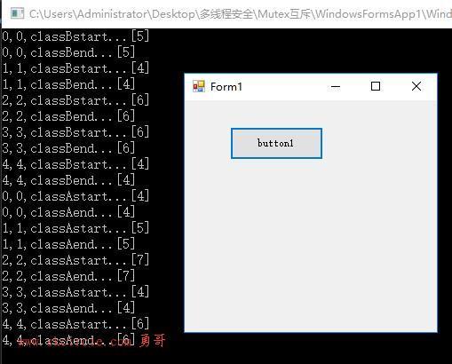 C# 多线程安全(6)Mutex互斥锁